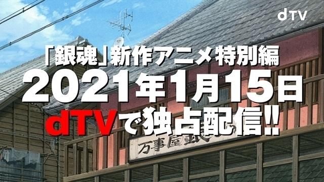 「銀魂」新作アニメ特別編、dTVで21年1月配信 坂田銀時が配信日を告げる特報公開