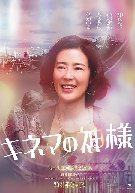 寺島しのぶ「キネマの神様」で山田洋次監督と初タッグ! 父・沢田研二を支える娘役