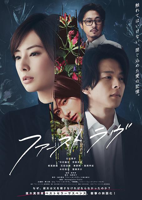 北川景子主演「ファーストラヴ」本予告完成 Uruが主題歌に書き下ろし曲、挿入歌に新曲を提供