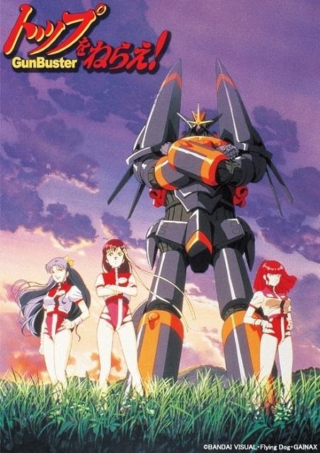 庵野秀明初監督OVA「トップをねらえ!」全6話を劇場上映 来場者特典は生コマフィルム