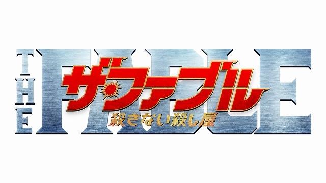 岡田准一のアクションセンスが炸裂!「ザ・ファブル」続編、予告完成&タイトル決定