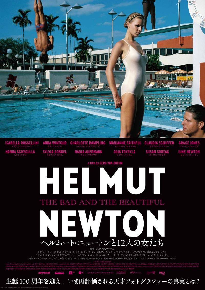 ポルノまがい、女性嫌悪主義のレッテルを貼られた写真家ヘルムート・ニュートンのドキュメンタリー予告編