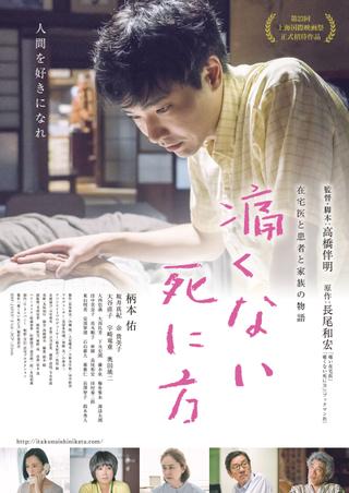 在宅医療に関するベストセラーを柄本佑主演で映画化「痛くない死に方」共演者発表 公開は21年2月
