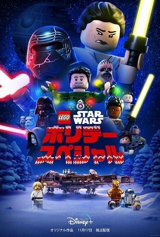 「スター・ウォーズ」×LEGO! 歴代キャラクターが時空を超えて繰り広げる冒険物語、「Disney+」で11月17日配信