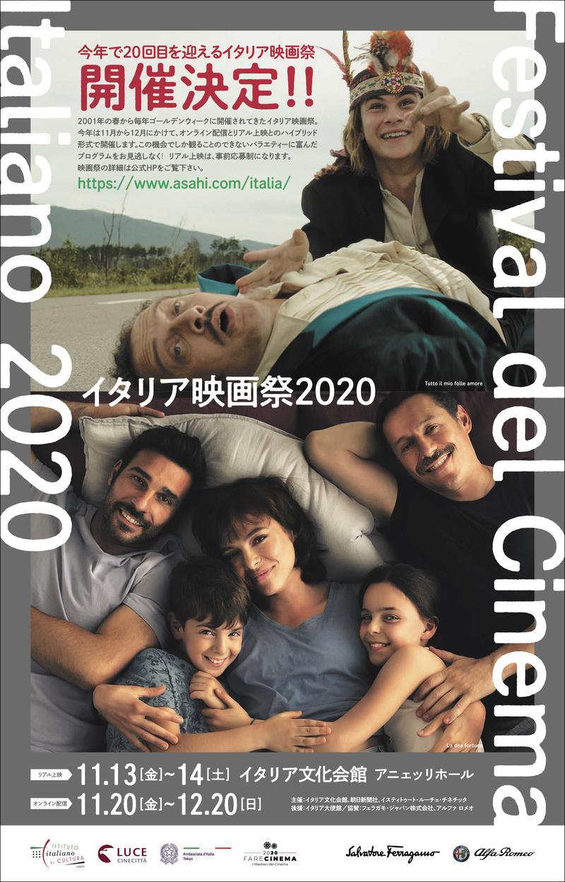 「イタリア映画祭 2020」 短編3本は無料!オンライン上映全29タイトル発表