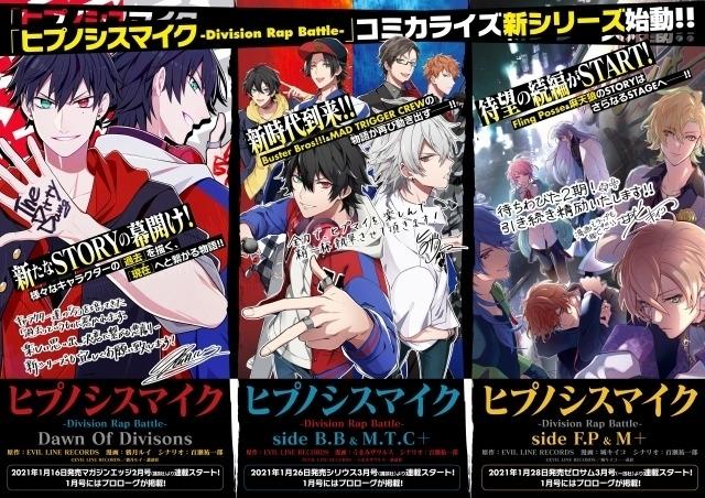 「ヒプマイ」コミカライズ新シリーズ、21年1月から連載開始 ビジュアル公開