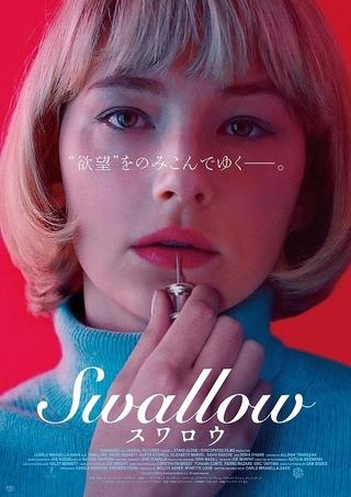 画びょうにガラス玉…異物を飲んで快楽を得る主人公 ヘイリー・ベネット主演「Swallow」21年1月1日公開