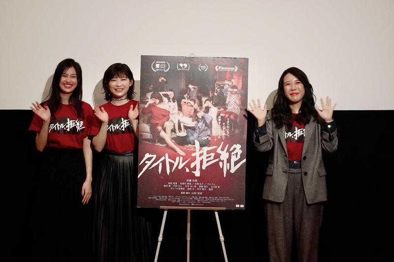 伊藤沙莉&恒松祐里、「タイトル、拒絶」山田佳奈監督に最敬礼