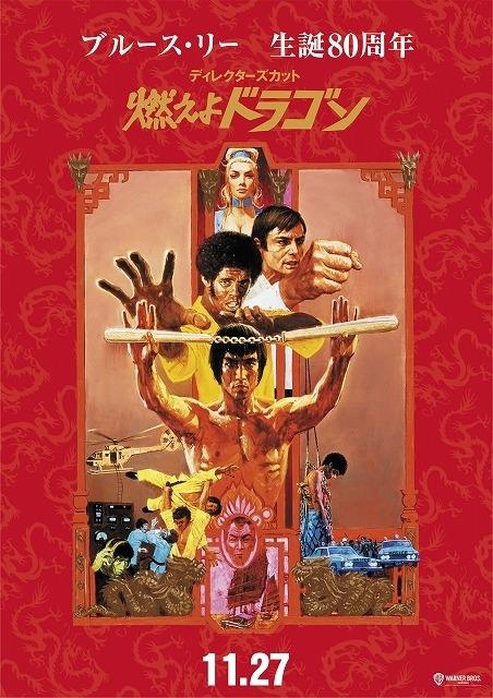 香港アクション映画の金字塔がスクリーンで復活!