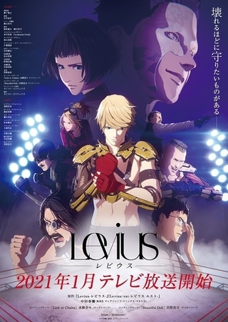 Netflixアニメ「Levius レビウス」21年1月からテレビ放送 水樹奈々と宮野真守が新たな主題歌を担当