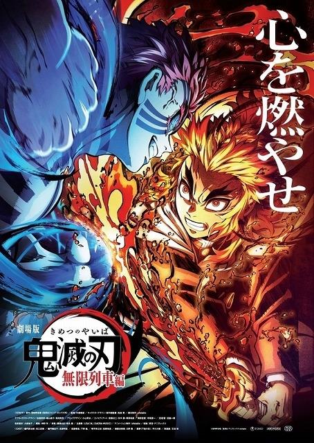 劇場版「鬼滅の刃」、公開から1カ月で興行収入233億円を記録!