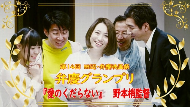 第14回田辺・弁慶映画祭、野本梢監督「愛のくだらない」がグランプリと映画.com賞受賞