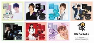 梶裕貴、神谷浩史ら7人の美声に脳がトロける 人気声優の音声収録ワイヤレスイヤホン発売