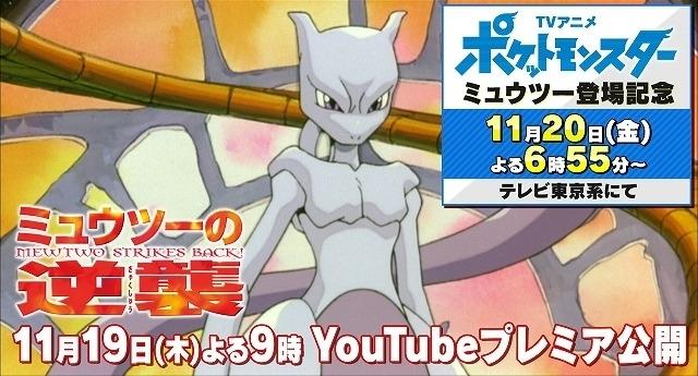 「ミュウツーの逆襲」ポケモンYouTubeチャンネルで11月19日にプレミア公開