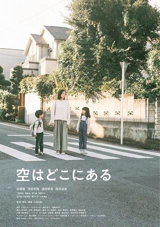 山浦未陽監督「空はどこにある」が「田辺・弁慶映画祭セレクション2020」で公開