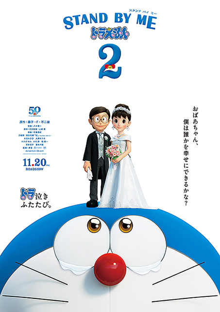 「STAND BY ME ドラえもん2」11月20日公開