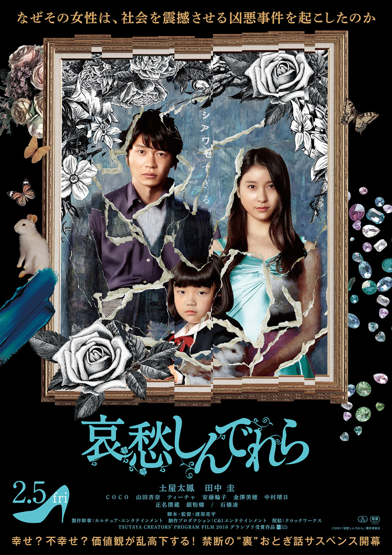 幸せな家族が引き裂かれた絵画に… 土屋太鳳と田中圭が夫婦役「哀愁しんでれら」不穏なメインビジュアル