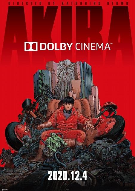「AKIRA」12月4日からドルビーシネマ上映決定! 2020年を締めくくる究極のシネマ体験
