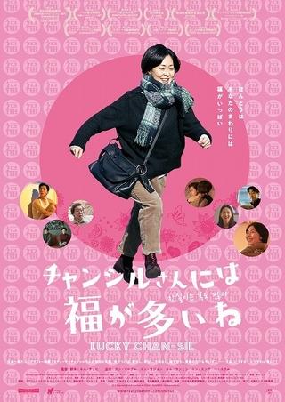 ホン・サンス作品の元プロデューサーが描く女性の奮闘記 「チャンシルさんには福が多いね」予告完成