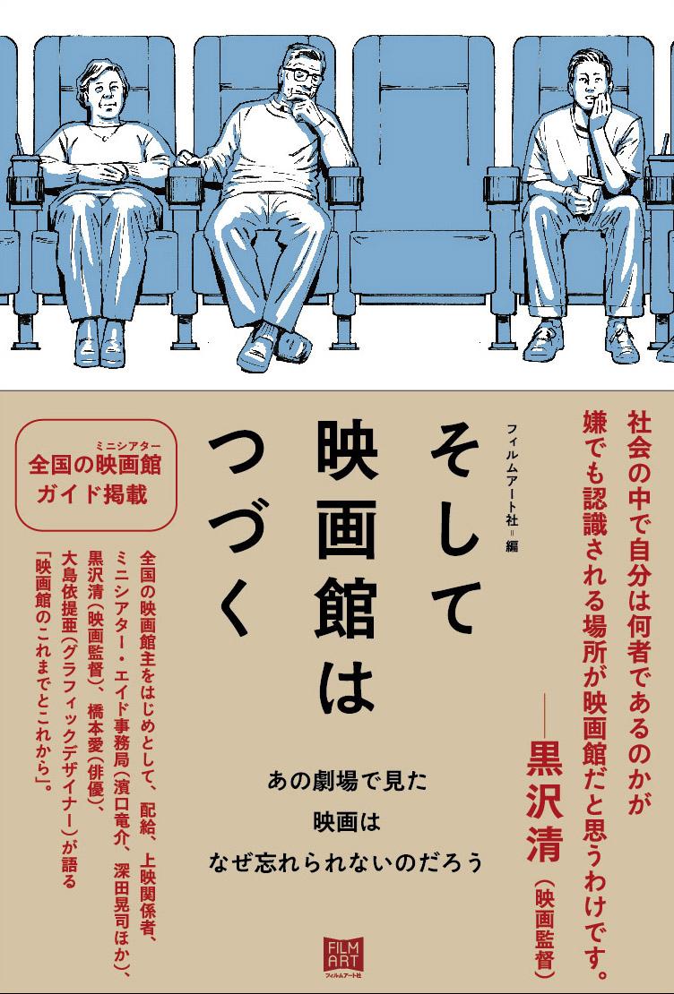 黒沢清、橋本愛らへインタビュー 劇場スタッフ、配給会社など映画人の言葉から映画館を考える書籍が発売