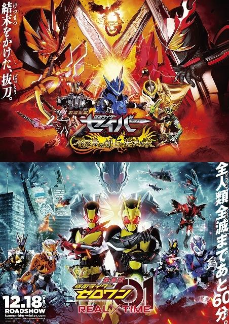 劇場版「仮面ライダーセイバー」&「ゼロワン」正式タイトル決定 予告&本ビジュアルも披露