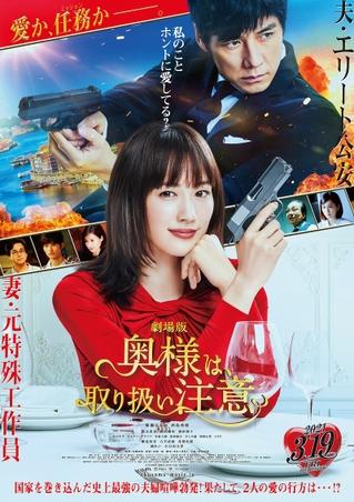 綾瀬はるか主演「奥様は、取り扱い注意」21年3月19日公開が決定!