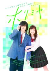 鈴鹿央士×久保田紗友で「ホリミヤ」実写映画化&TVドラマ化!