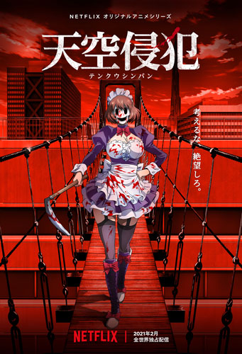 デスゲーム漫画「天空侵犯」Netflixでアニメ化 白石晴香、青木志貴ら出演で21年2月配信