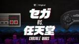 ドキュメンタリー「セガvs.任天堂」日本語吹き替えに杉田智和、大塚芳忠