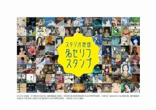 細田守監督「サマーウォーズ」「時をかける少女」など5作品の名ゼリフが無料スタンプに