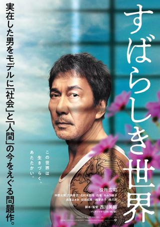 役所広司×西川美和 実在した元裏社会の男をモデルにした問題作「すばらしき世界」予告編