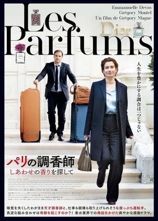 ディオール&エルメスが協力! 天才調香師と崖っぷち運転手の再起を描く「パリの調香師」予告編完成