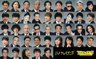 名脇役100人で「バイプレイヤーズ」映画化! 第1弾キャスト41人を一挙発表