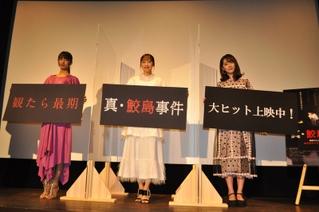 武田玲奈の神がかった芝居の賜物! 「真・鮫島事件」永江監督が絶賛