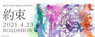 「バンドリ!Episode of Roselia I: 約束」21年4月公開 Roselia結成とフェス参加を描く物語
