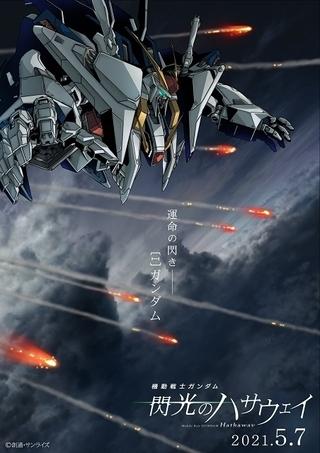 「機動戦士ガンダム 閃光のハサウェイ」21年5月公開 クスィーガンダムを映した新PV披露
