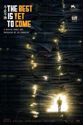 """【中国映画コラム】東京国際映画祭&東京フィルメックスで注目した""""中華圏の5本""""を紹介します!"""