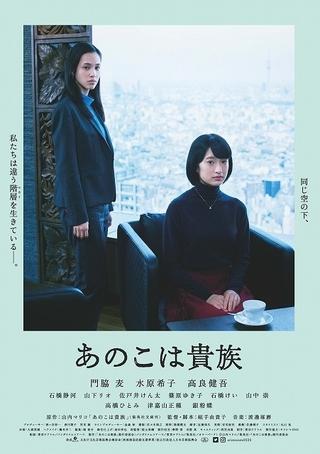 門脇麦×水原希子「あのこは貴族」予告編 東京で生きる女性の息苦しさ、新たな未来を描く