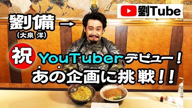 大泉洋、まさかのYouTuberデビュー! 「劉Tube」でデジタル世界へ殴り込み