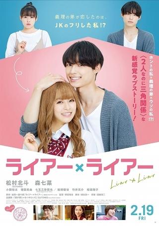 義理の弟が、私に一目惚れ…!? 「SixTONES」松村北斗×森七菜の主演映画、予告&ポスター