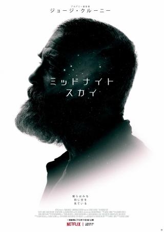 監督・製作・主演ジョージ・クルーニーのNetflix映画「ミッドナイト・スカイ」 12月11日劇場公開