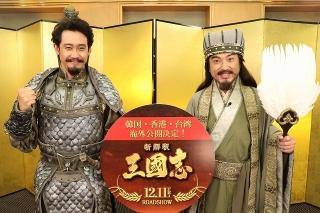 「新解釈・三國志」韓国、台湾、香港で公開決定! 大泉洋「『全集中』とか、俺、言っておこうか?」
