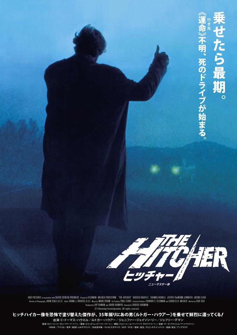 逃げても逃げても追ってくる殺人ヒッチハイカーのルトガー・ハウアーが怖い! ノーラン、JJが絶賛のスリラー「ヒッチャー」リバイバル公開