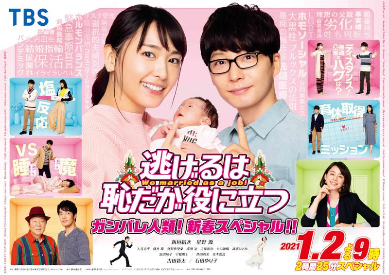 「逃げ恥」みくり&平匡がママ&パパに! 新春SP、21年1月2日に放送決定