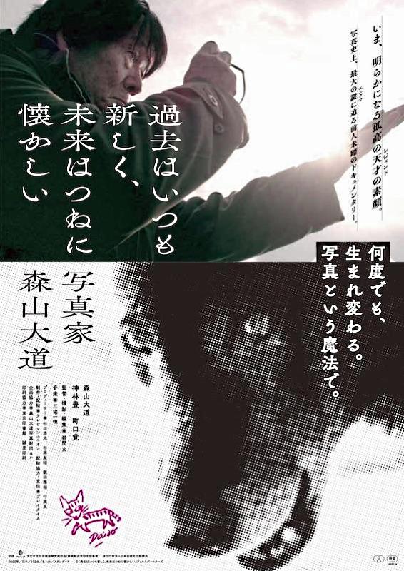 菅田将暉がナレーション、世界で最も尖った81歳の写真家・森山大道のドキュメンタリー予告編