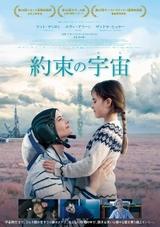 エバ・グリーン主演、坂本龍一が音楽を手掛けた「約束の宇宙」21年4月公開 娘を持つ宇宙飛行士の物語
