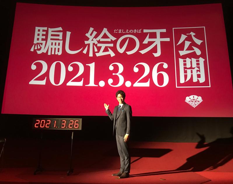 大泉洋、「騙し絵の牙」21年3月26日公開を撮り下ろし特別映像で報告!