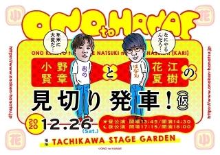"""小野賢章と花江夏樹が""""2人のやりたいことを、2人でやる"""" 企画イベントを12月に初開催"""