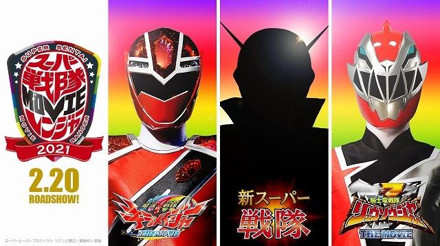 新スーパー戦隊×キラメイジャー×リュウソウジャー!「スーパー戦隊MOVIEレンジャー2021」21年2月公開