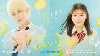 「Snow Man」ラウール×吉川愛「ハニーレモンソーダ」キービジュアルが完成!